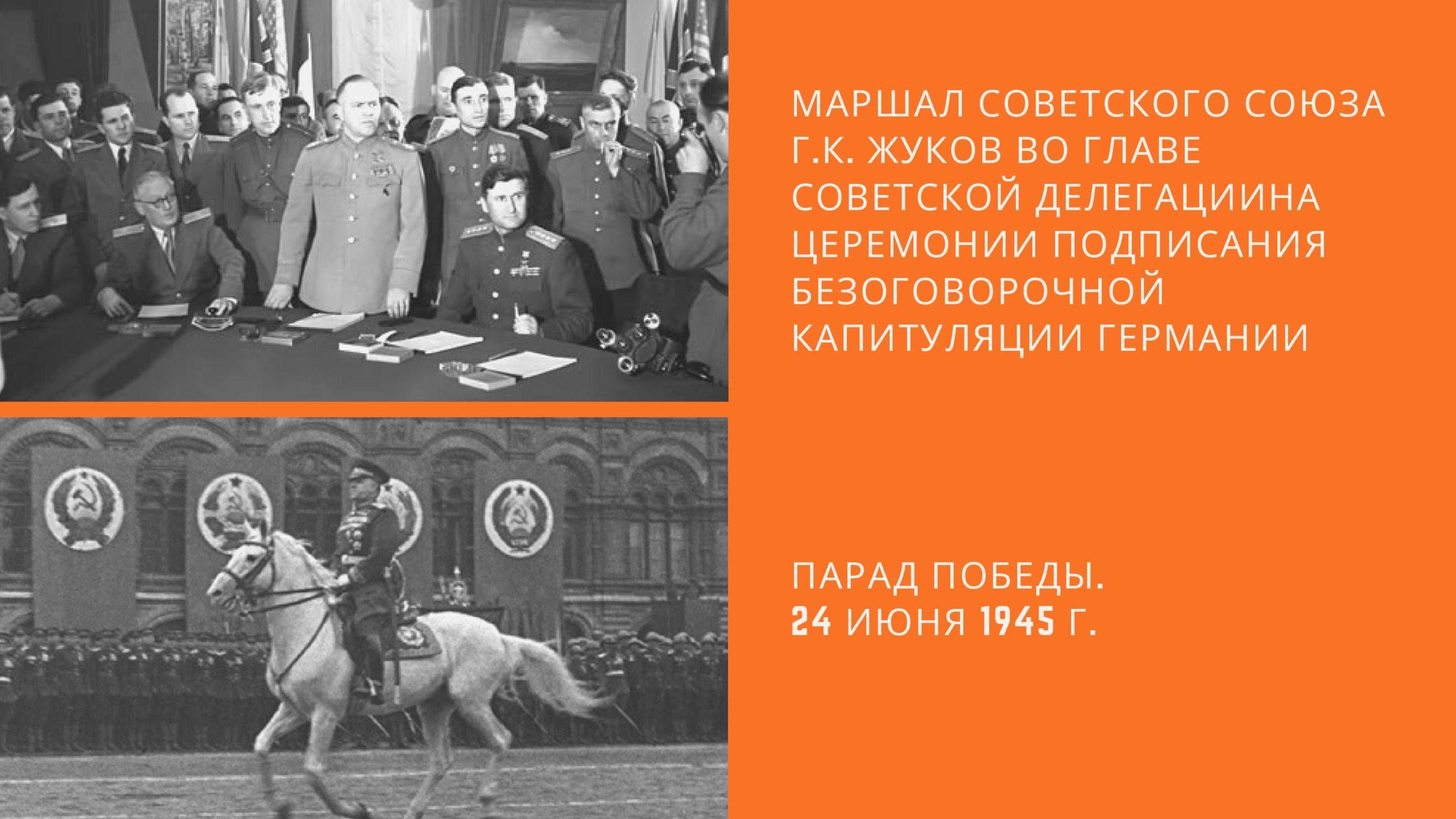 Маршал Советского Союза Георгий Константинович Жуков во главе Советской делегации