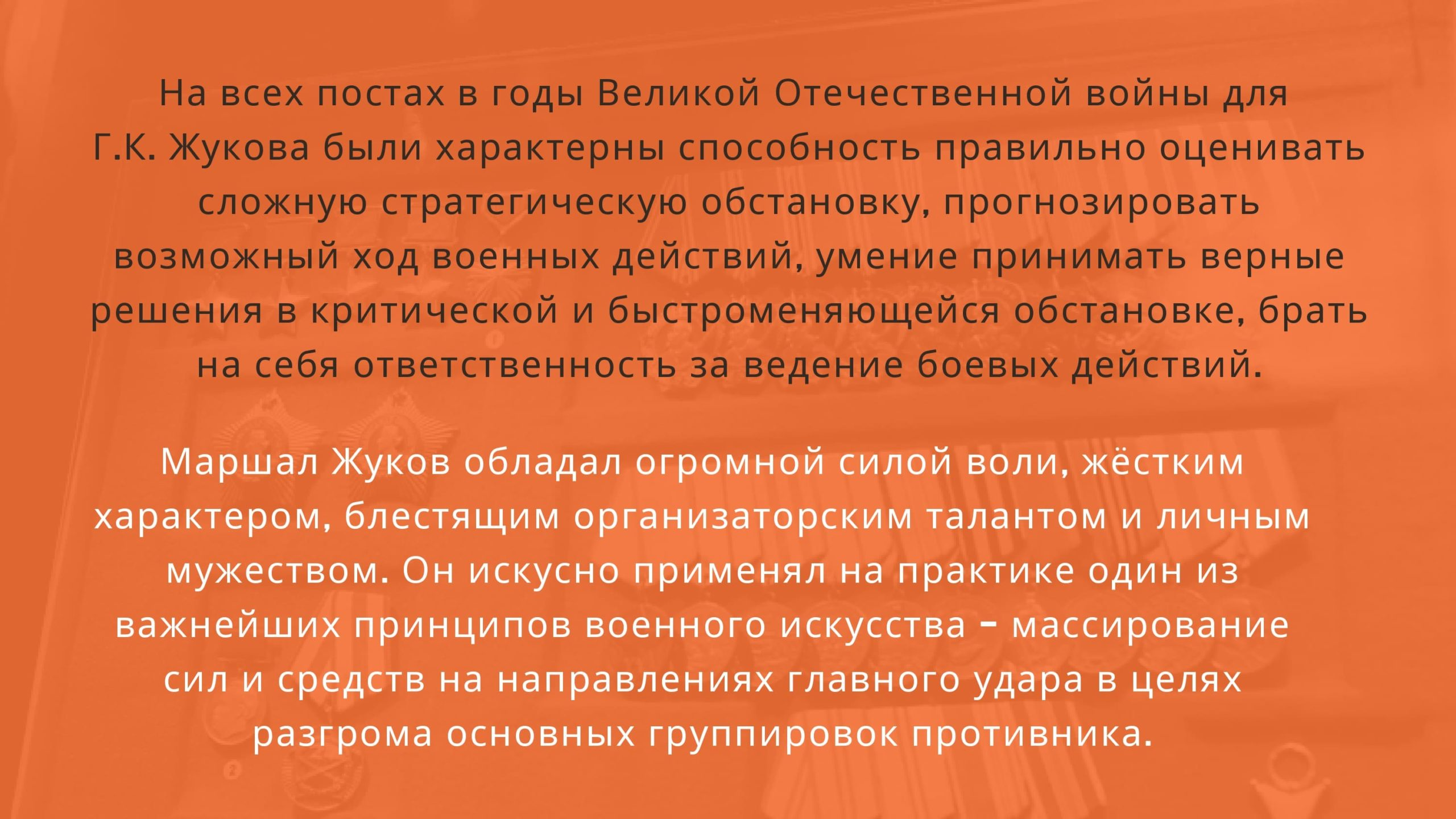 Георгий Константинович Жуков обладал огромной силой воли, жестким характером