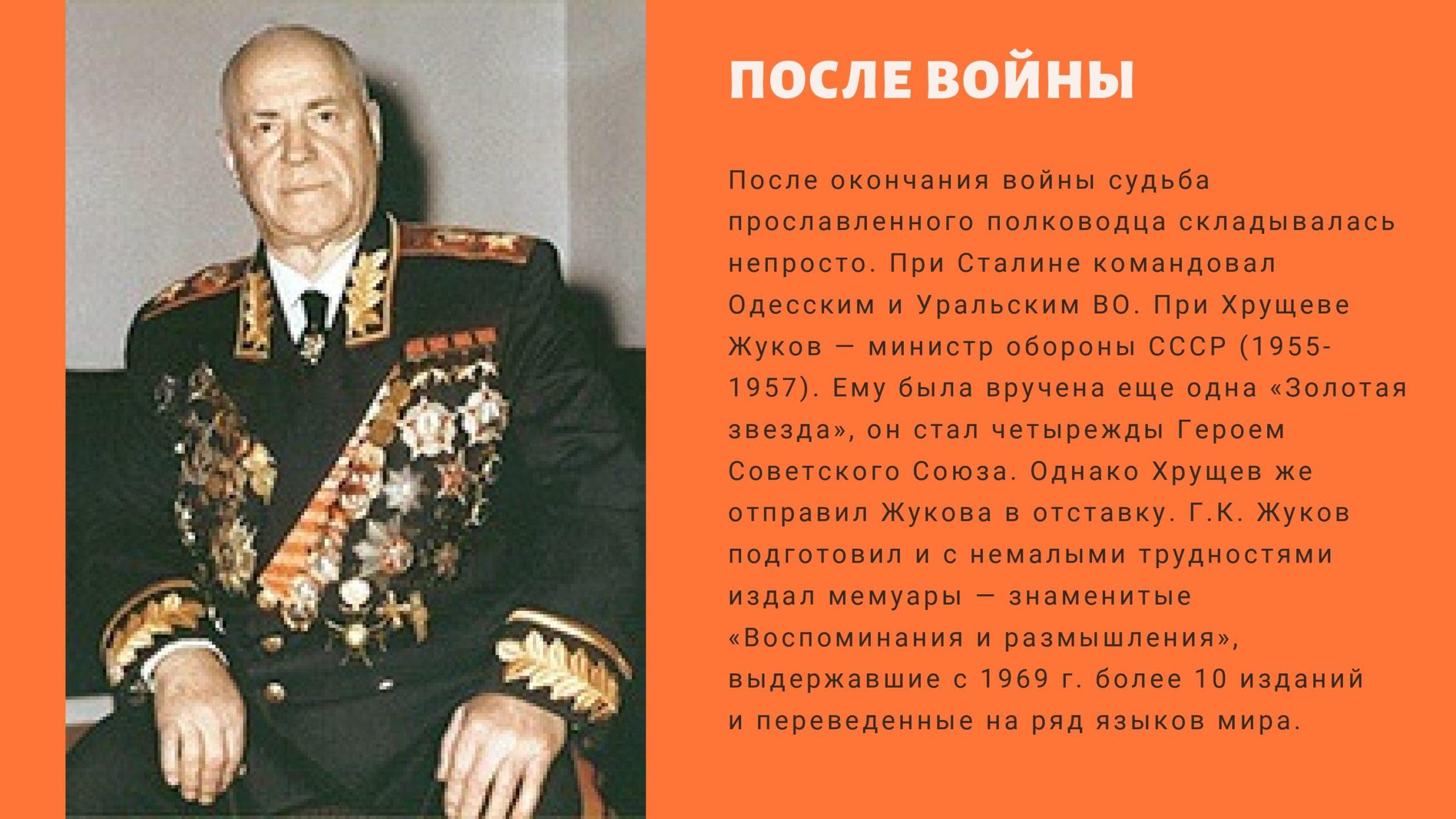 После войны. Георгий Константинович Жуков