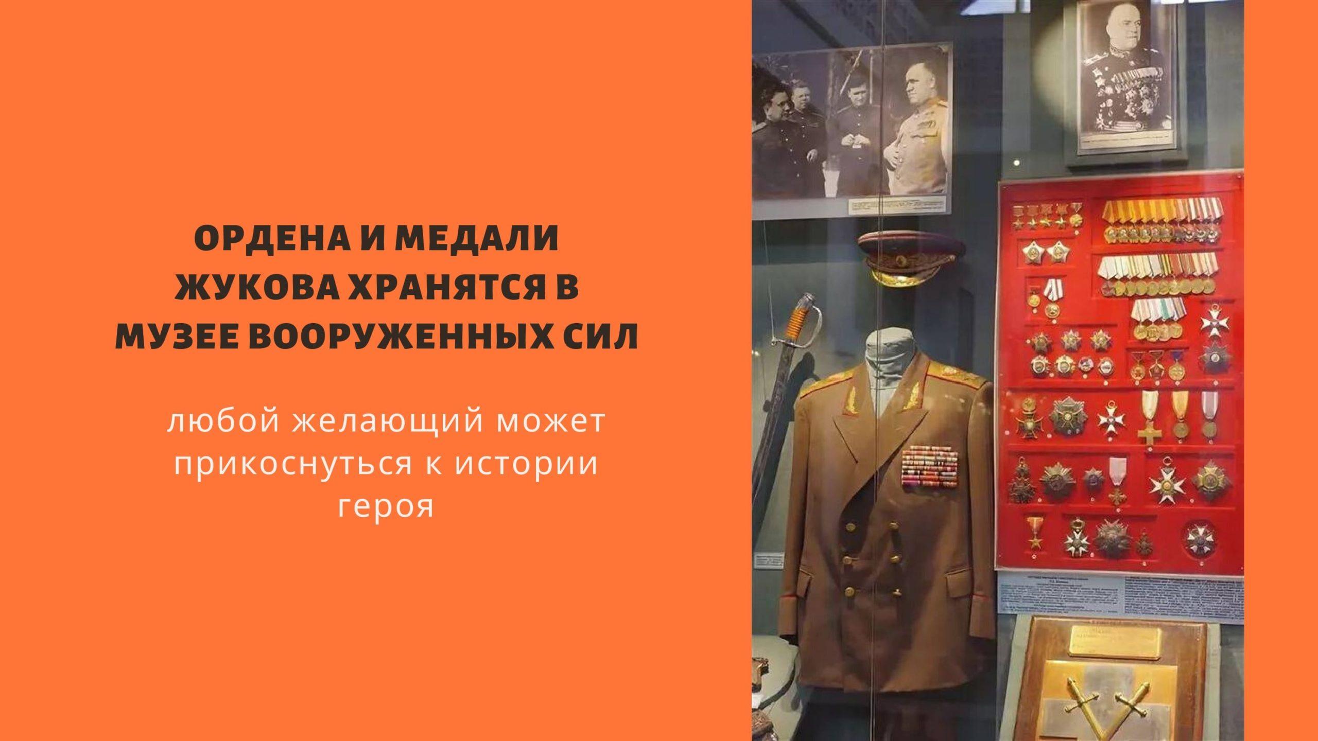 Ордена и медали. Георгий Константинович Жуков
