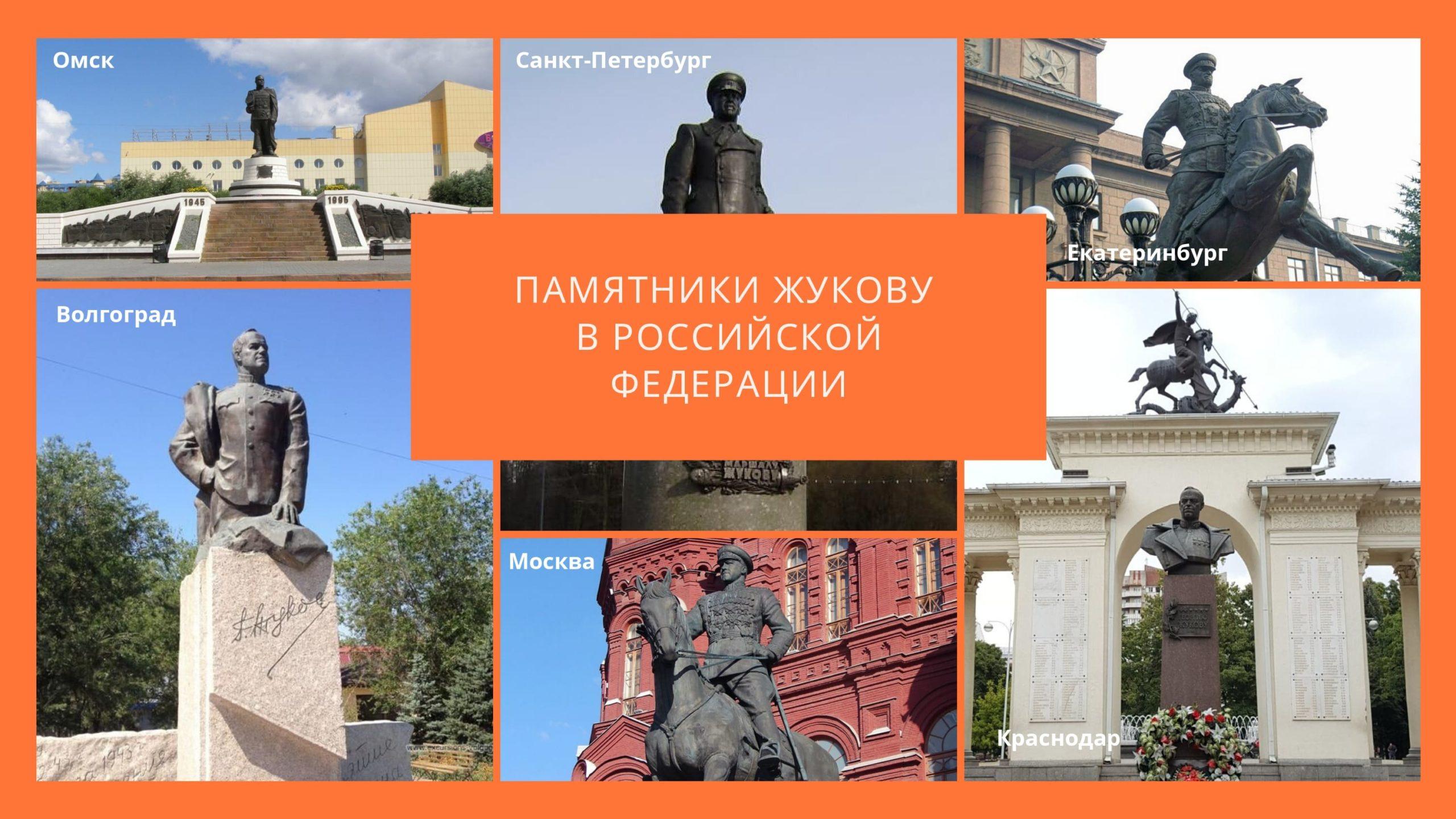 Памятники Жукову в Российской Федерации