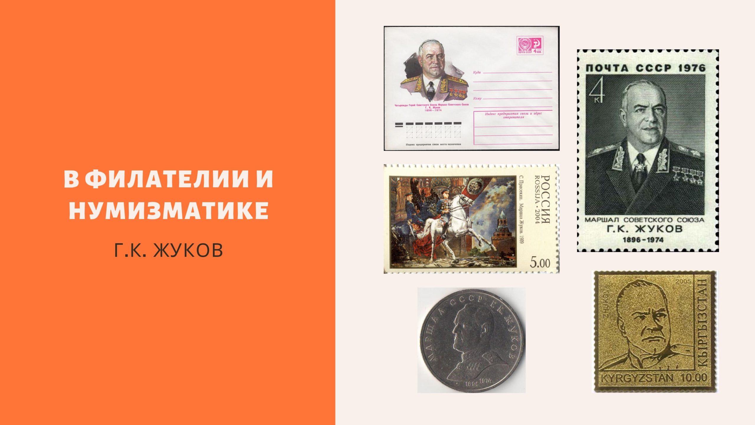 В филателии и нумизматике. Георгий Константинович Жуков