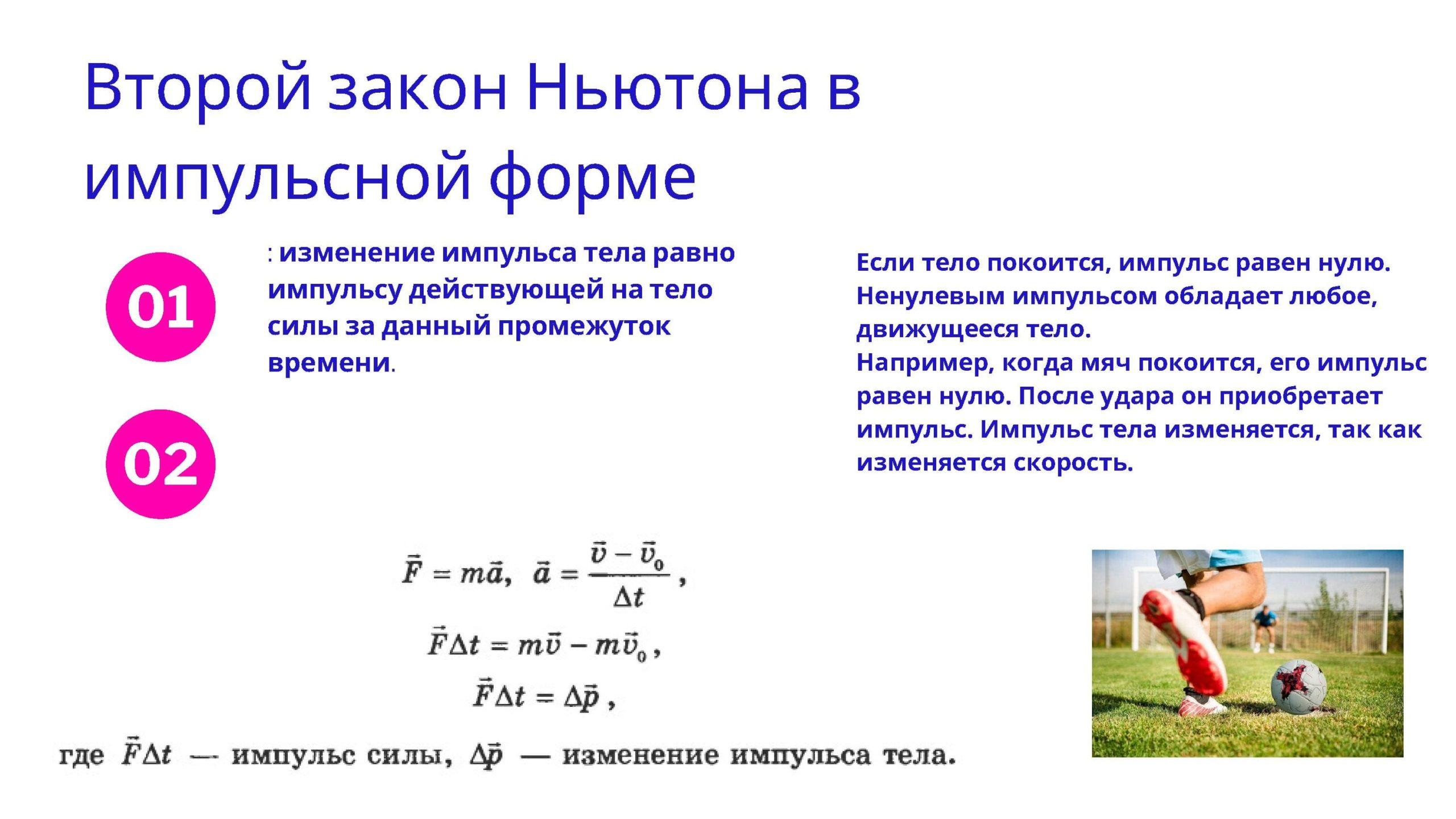 Второй закон Ньютона в импульсной форме