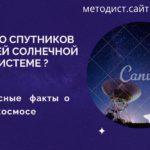 Интересные факты о космосе. Сколько спутников в нашей солнечной системе?