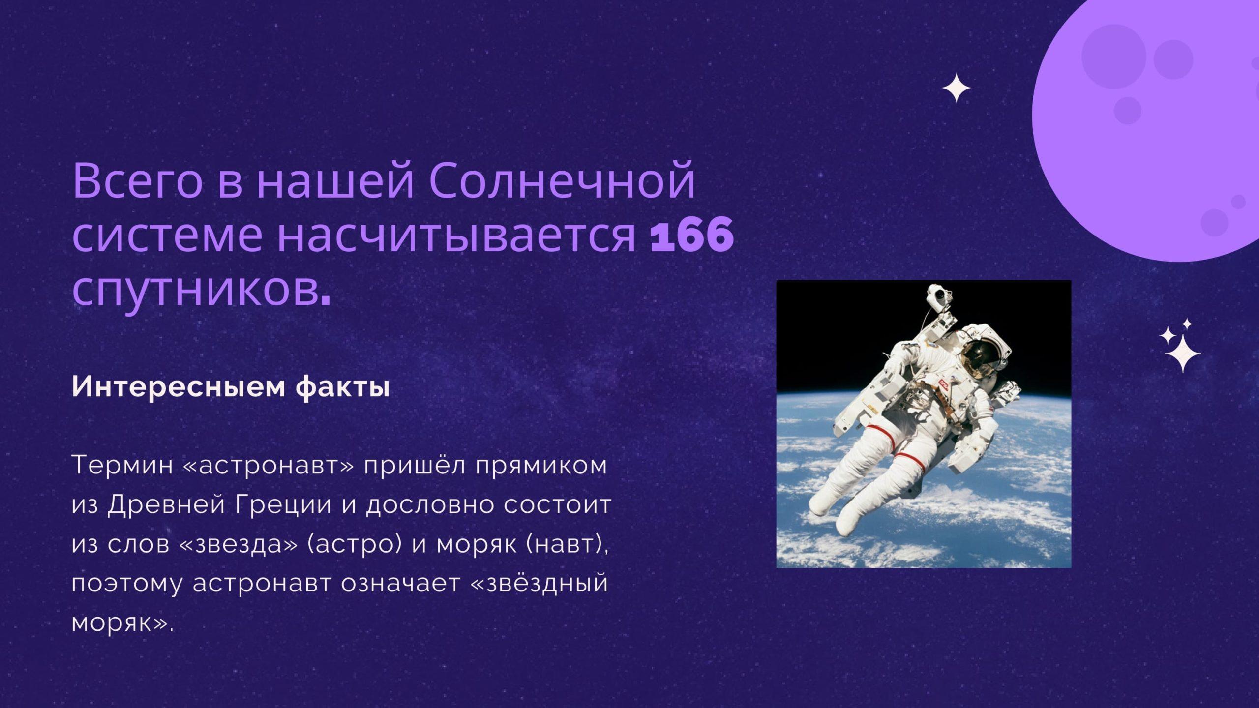 В нашей Солнечной системе 166 спутников