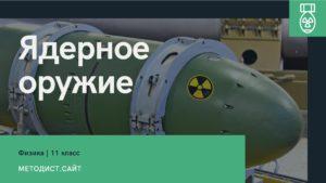 Ядерное оружие. Физика. 11 класс