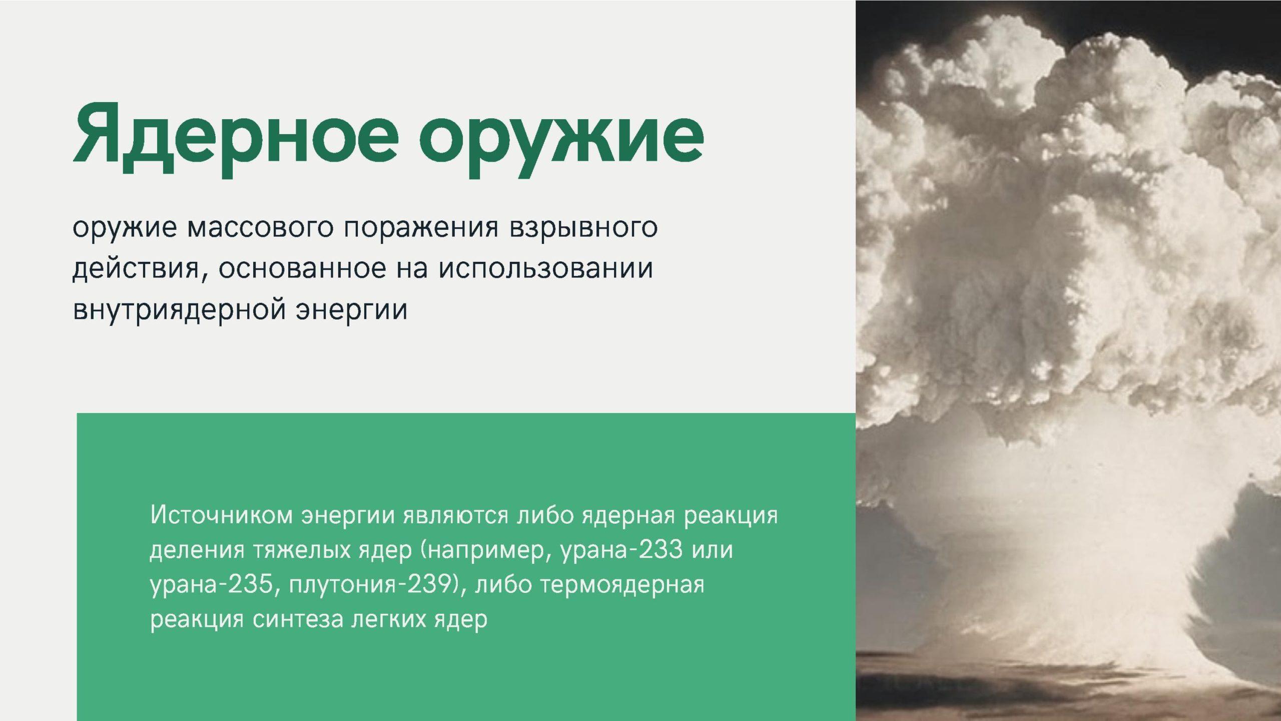 Ядерное оружие - оружие массового поражения взрывного действия