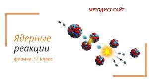 Ядерные реакции. Физика. 11 класс