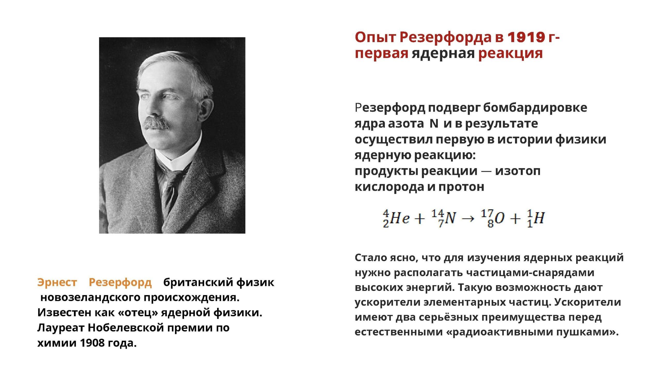 Опыт Резерфорда в 1919 г - первая ядерная реакция