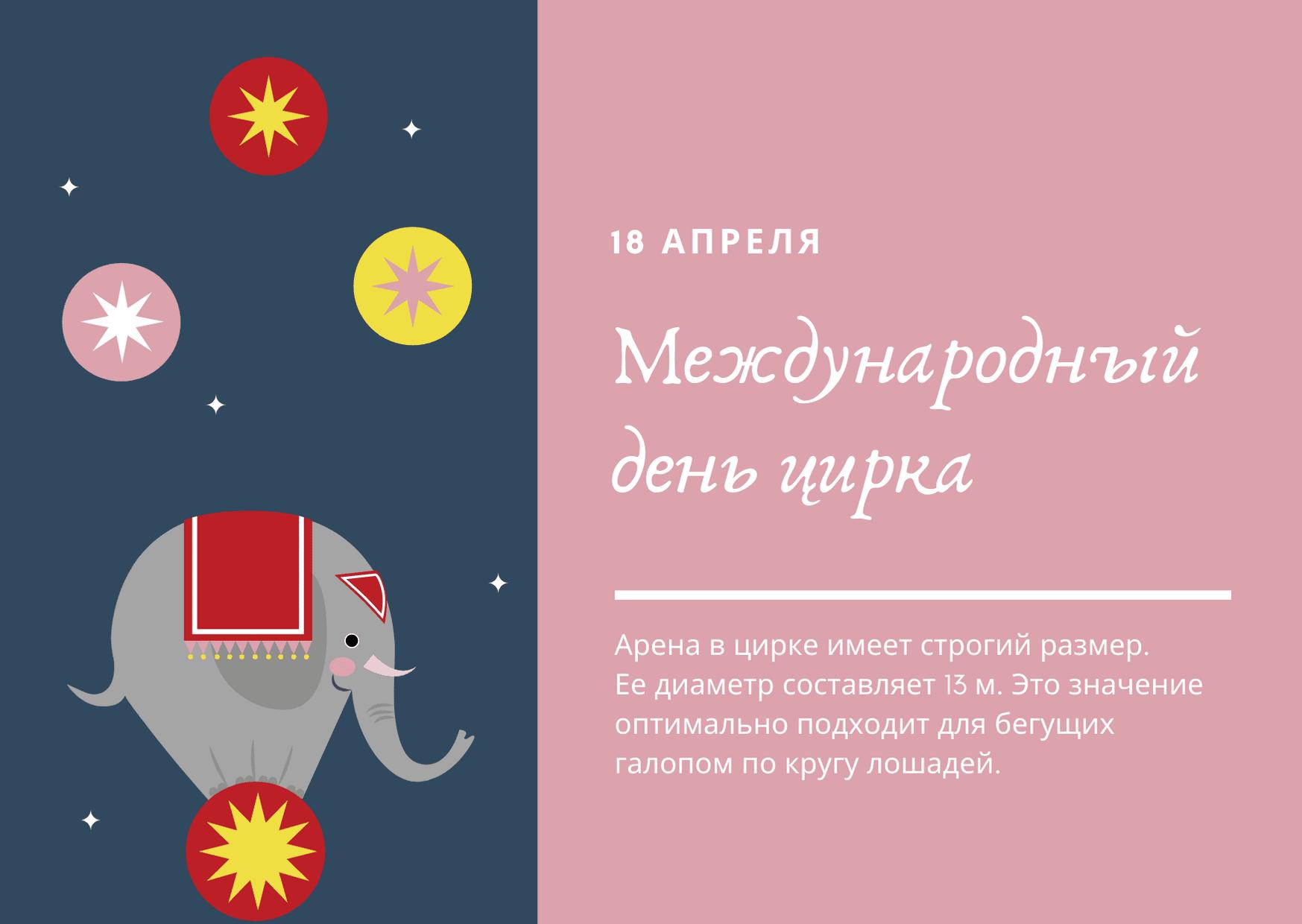 Международный день цирка. 18 апреля