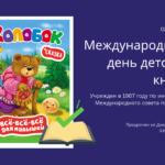 Международный день детской книги. 2 апреля
