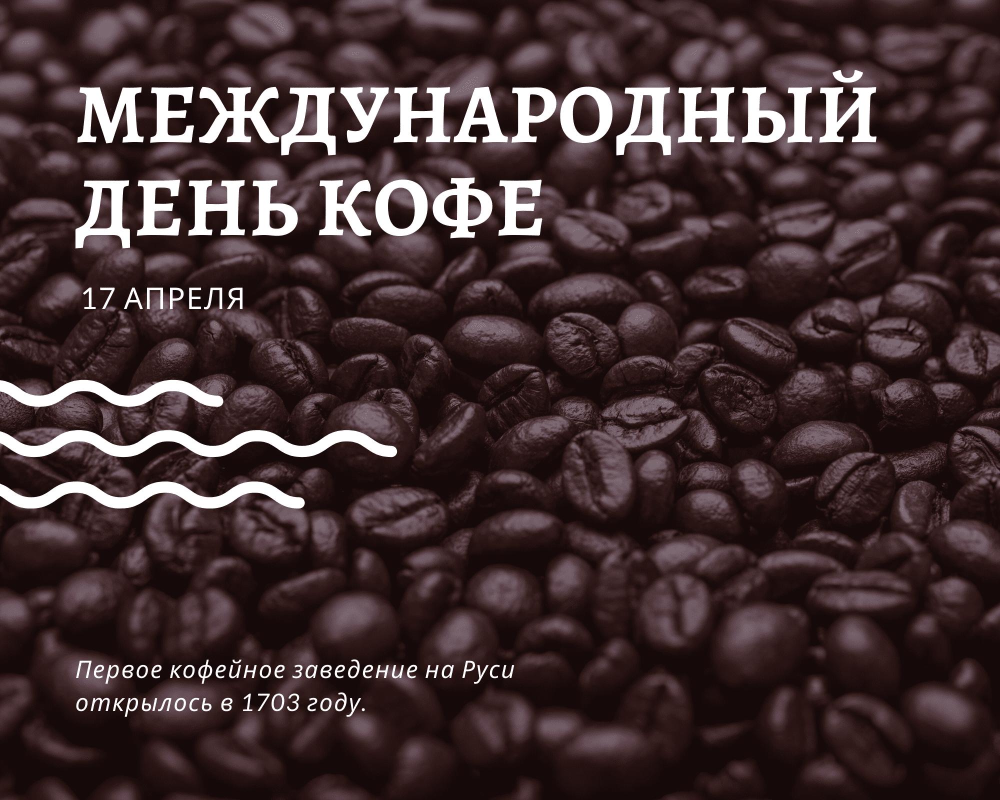 Международный День кофе. 17 апреля