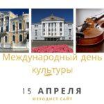 Международный день культуры. 15 апреля