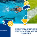 Международный день спорта на благо развития и мира. 6 апреля