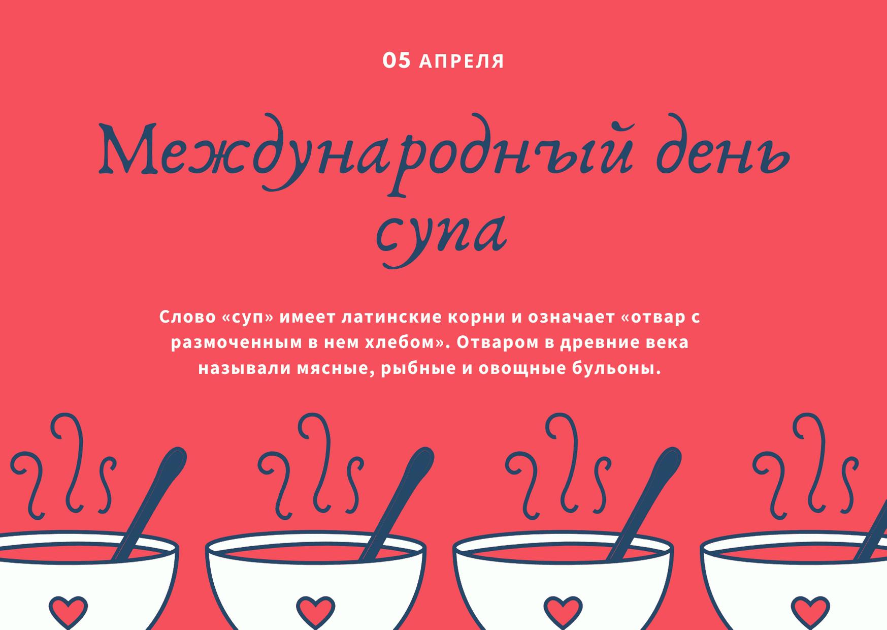 Международный день супа. 5 апреля