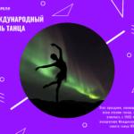 Международный день танца. 29 апреля