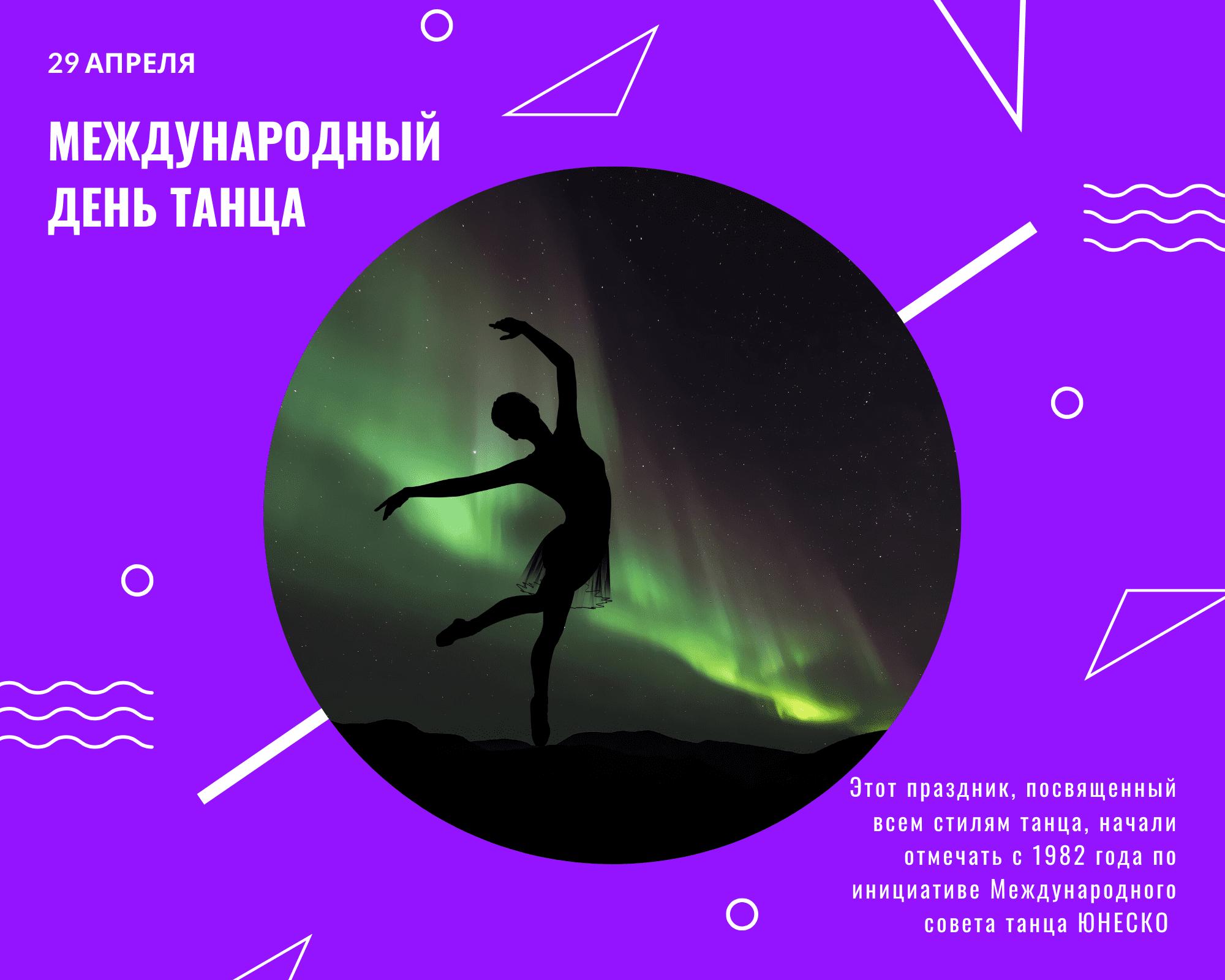 mezhdunarodnyj-den-tanca-29-aprelja