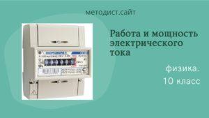 Работа и мощность электрического тока. Физика. 10 класс