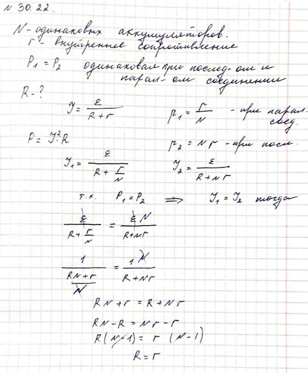 Решение задачи № 30.22 Л. А. Кирик стр. 235