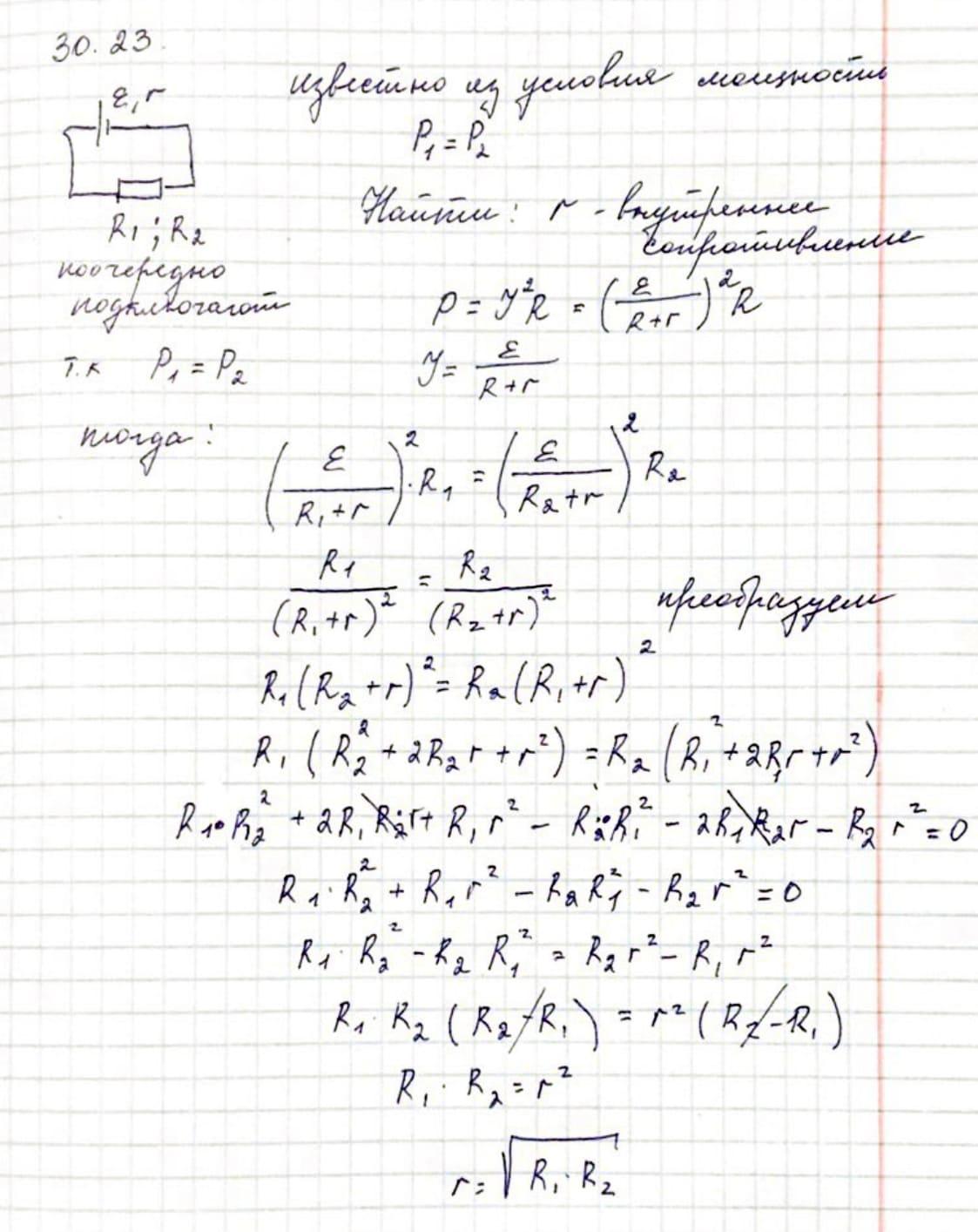 Решение задачи № 30.23 Л. А. Кирик стр. 235