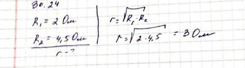 Решение задачи № 30.24 Л. А. Кирик стр. 235