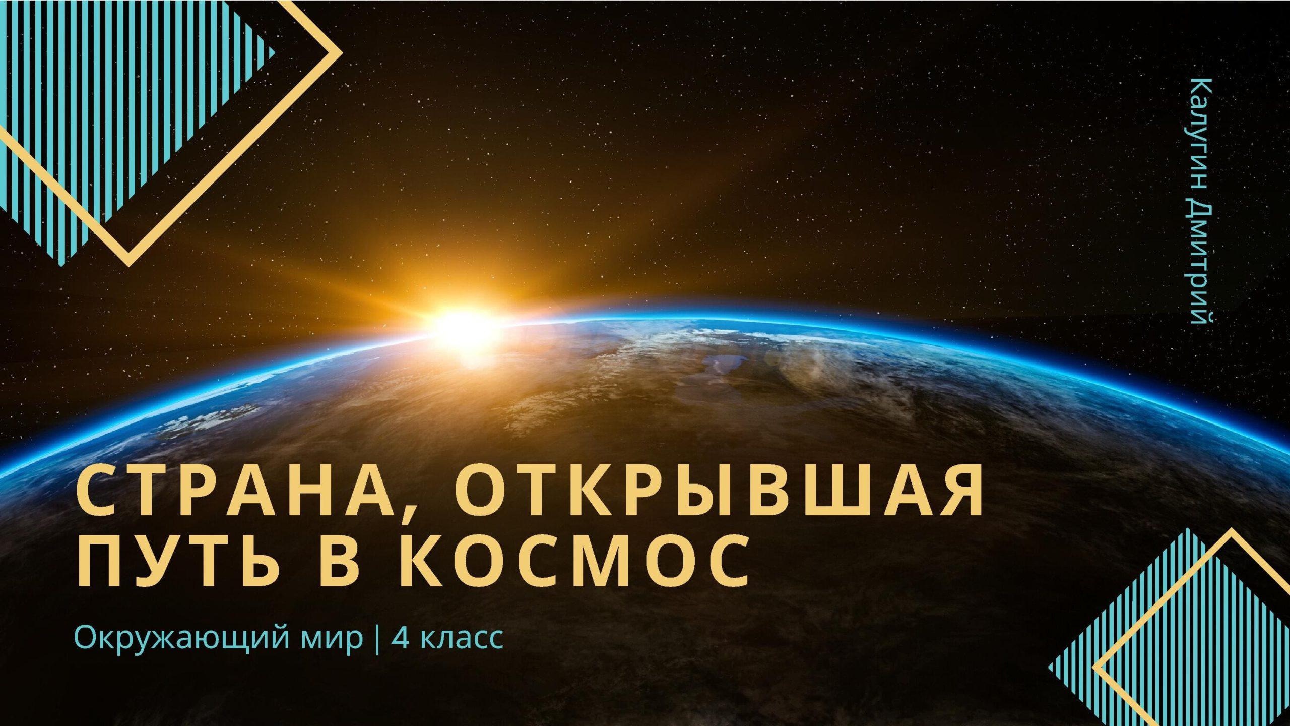 Страна, открывшая путь в космос. Окружающий мир. 4 класс