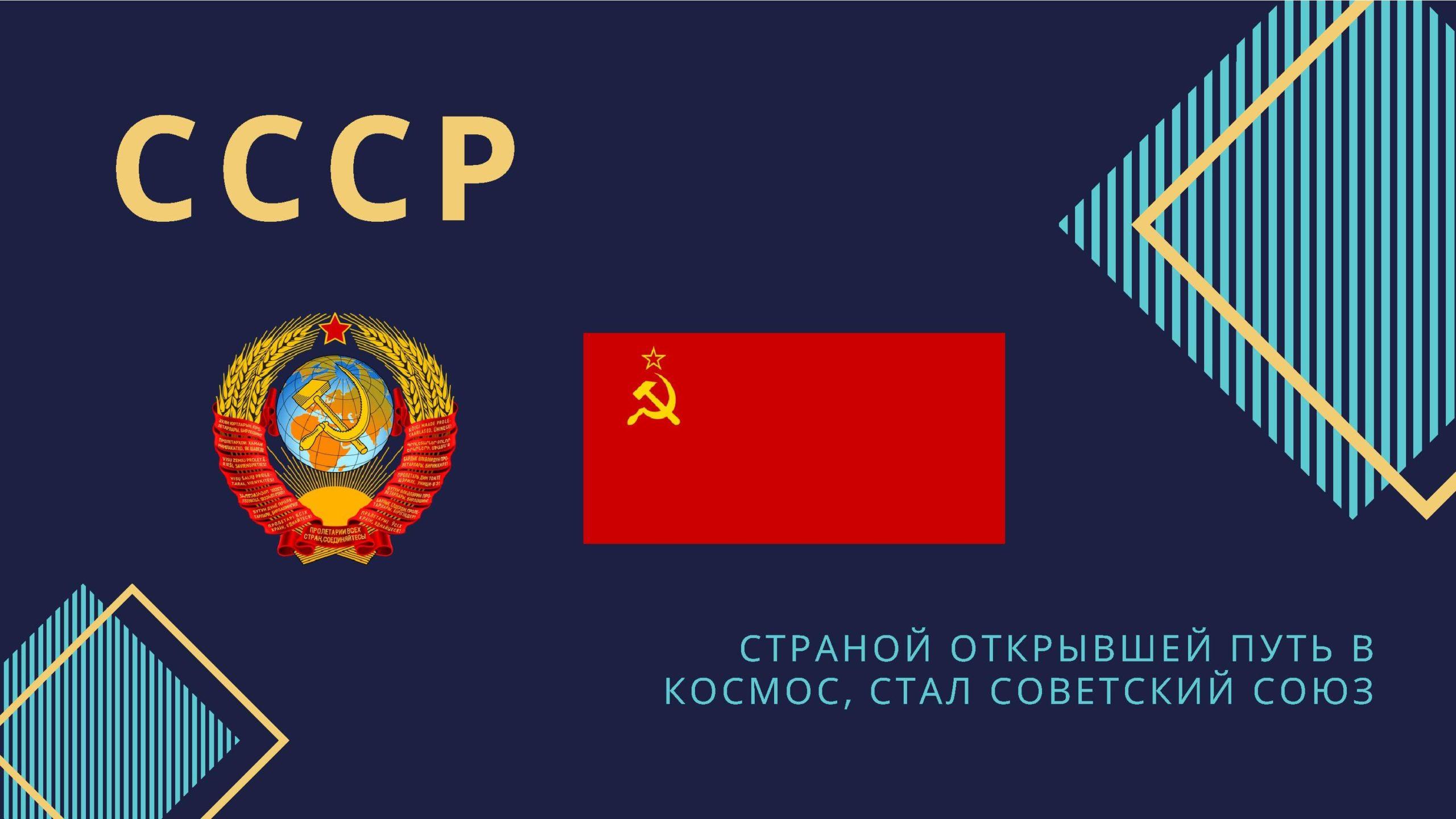 Страной открывшей путь в космос, стал Советский Союз