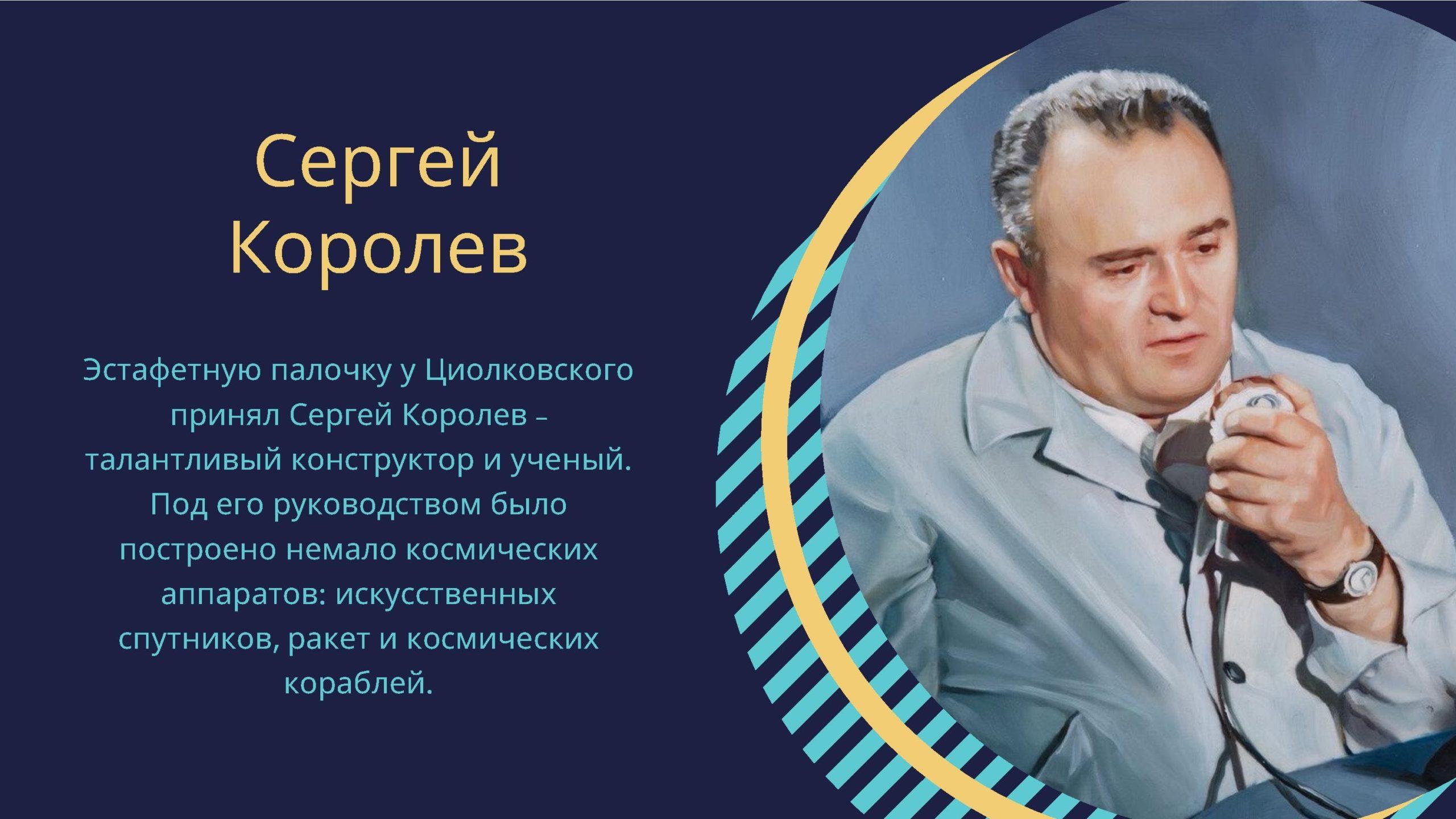 Сергей Королев. Эстафетную палочку у Циолковского принял Сергей Королев
