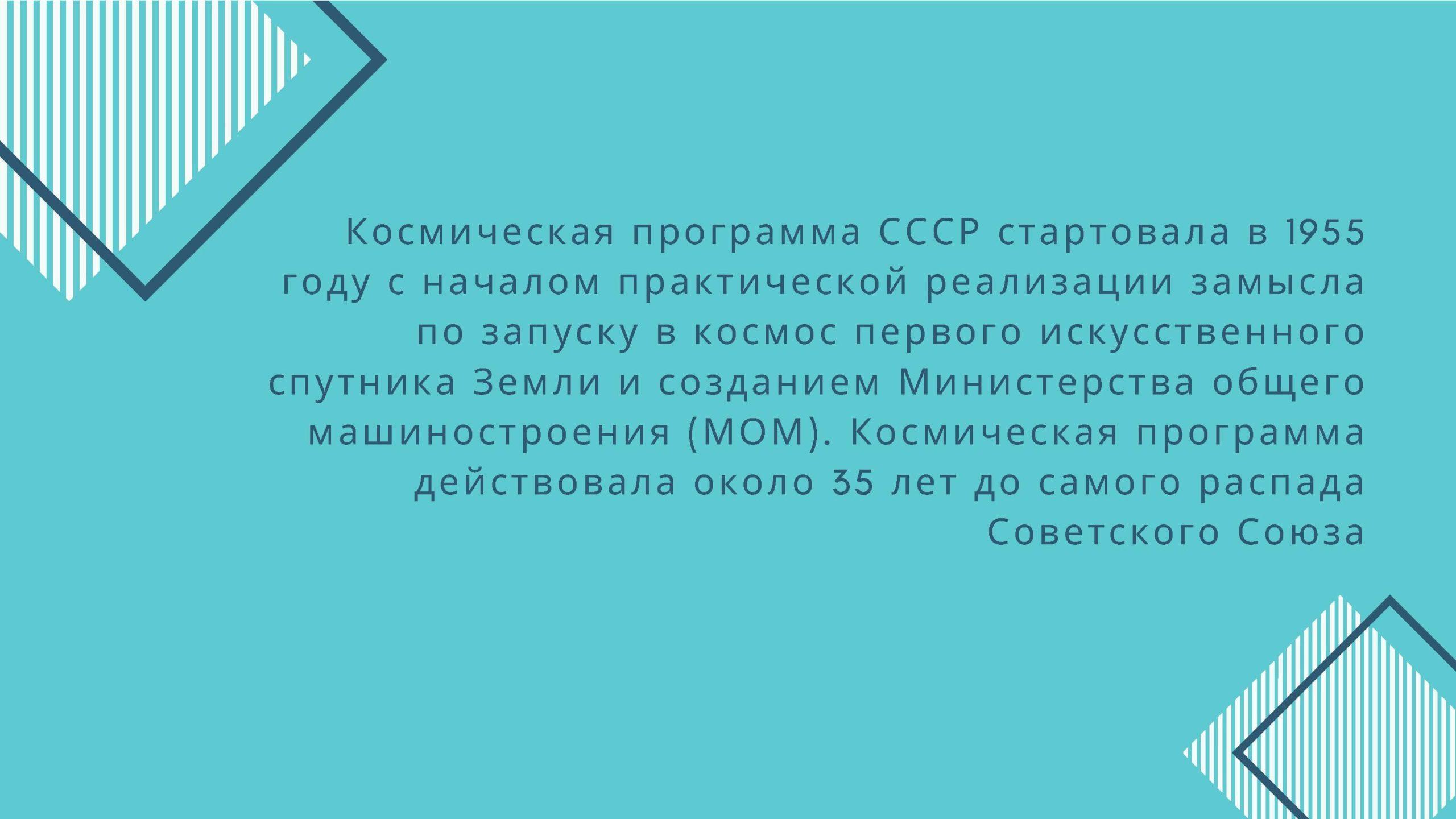 Космическая программа СССР стартовала в 1955 году