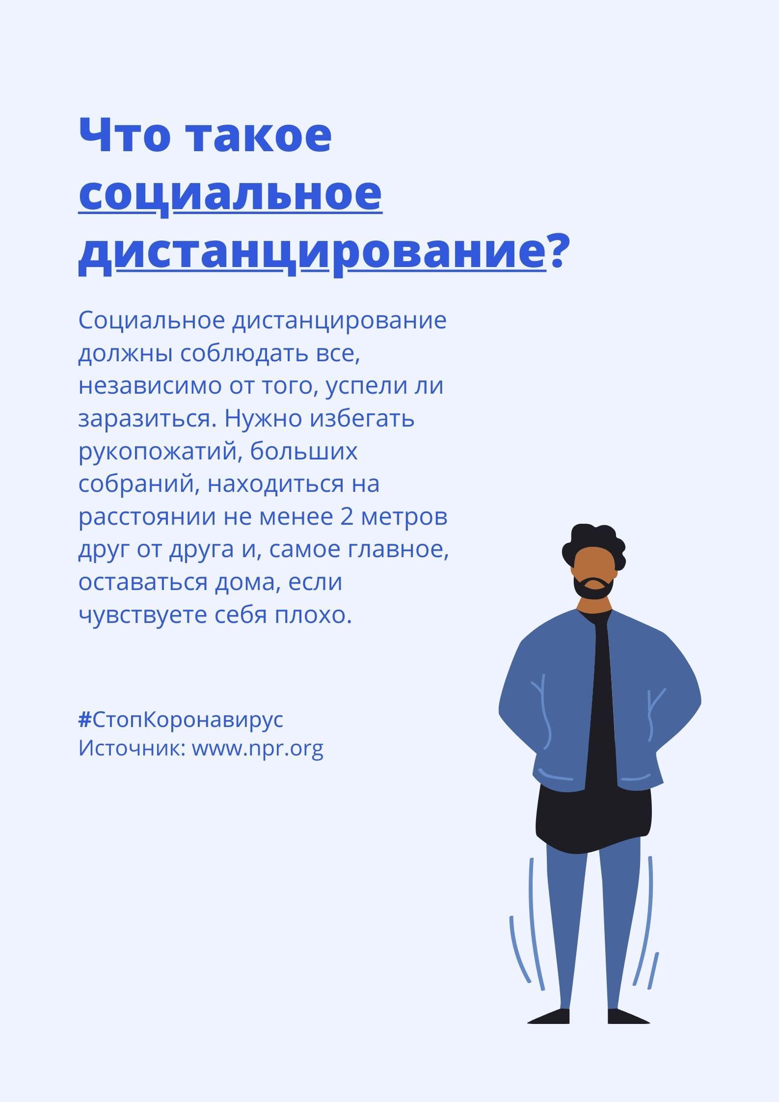 Что такое социальное дистанцирование?