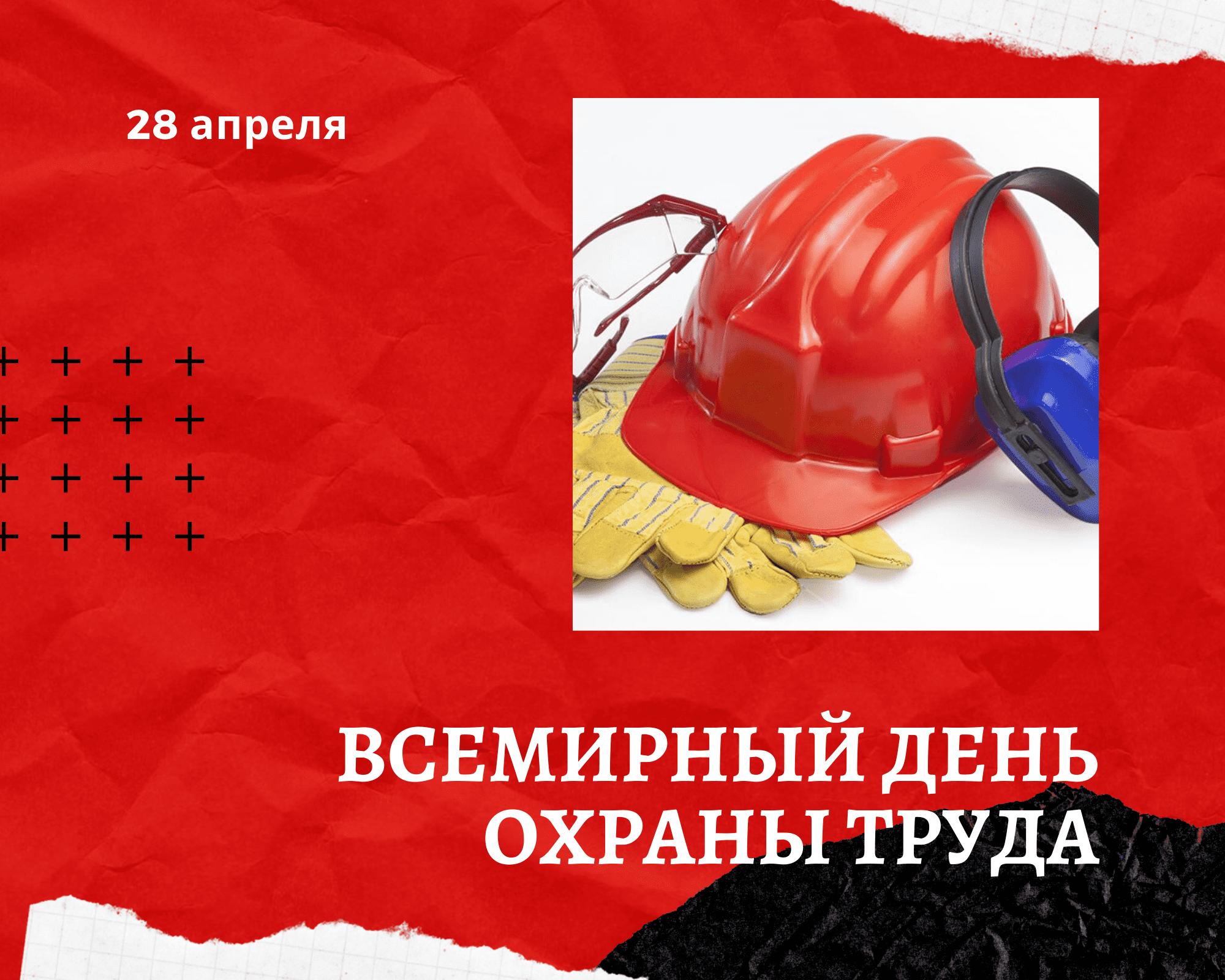 Всемирный день охраны труда. 28 апреля