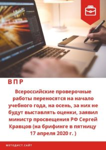 Всероссийские проверочные работы переносятся на начало учебного года