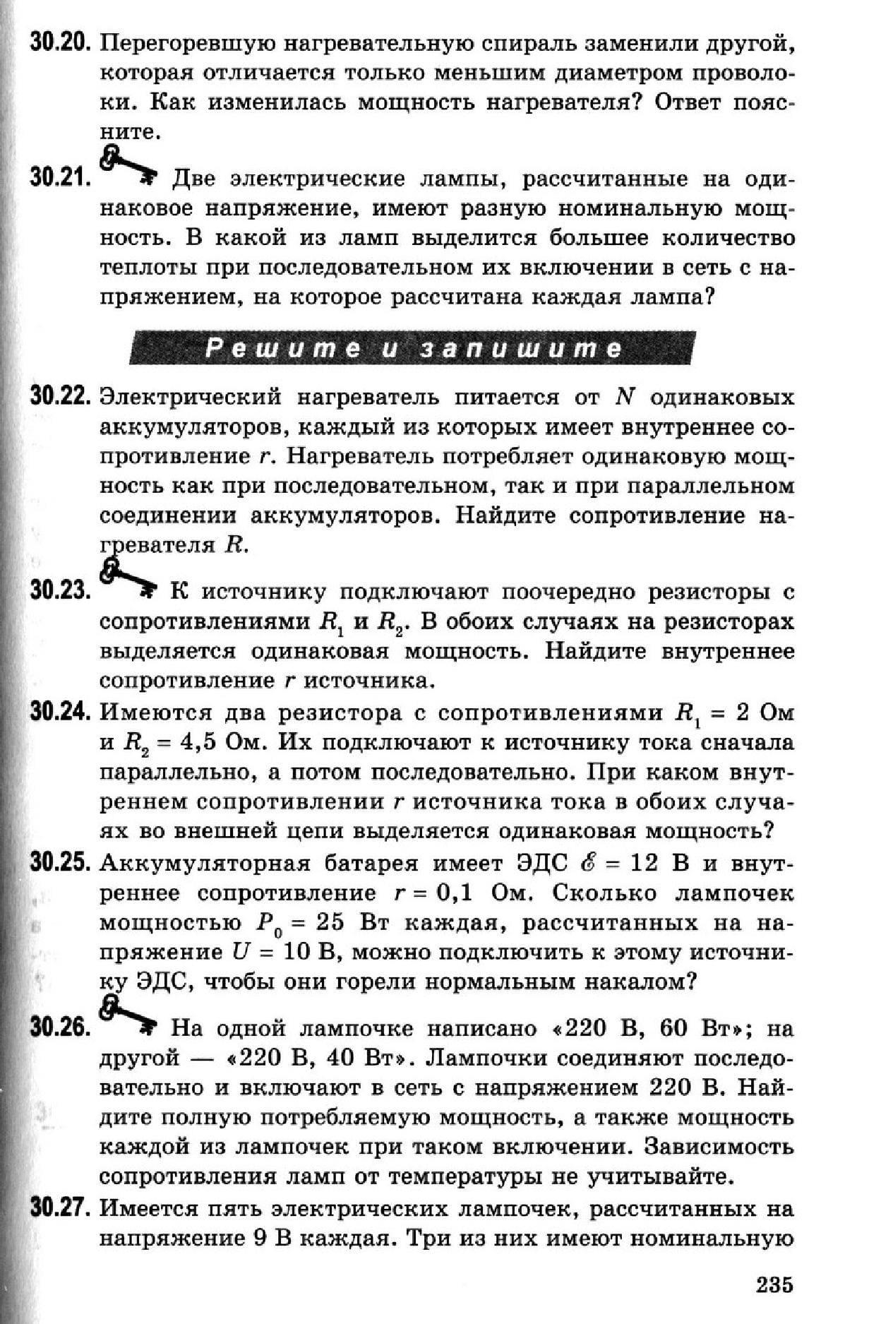 Задачи Л. А. Кирик стр. 235