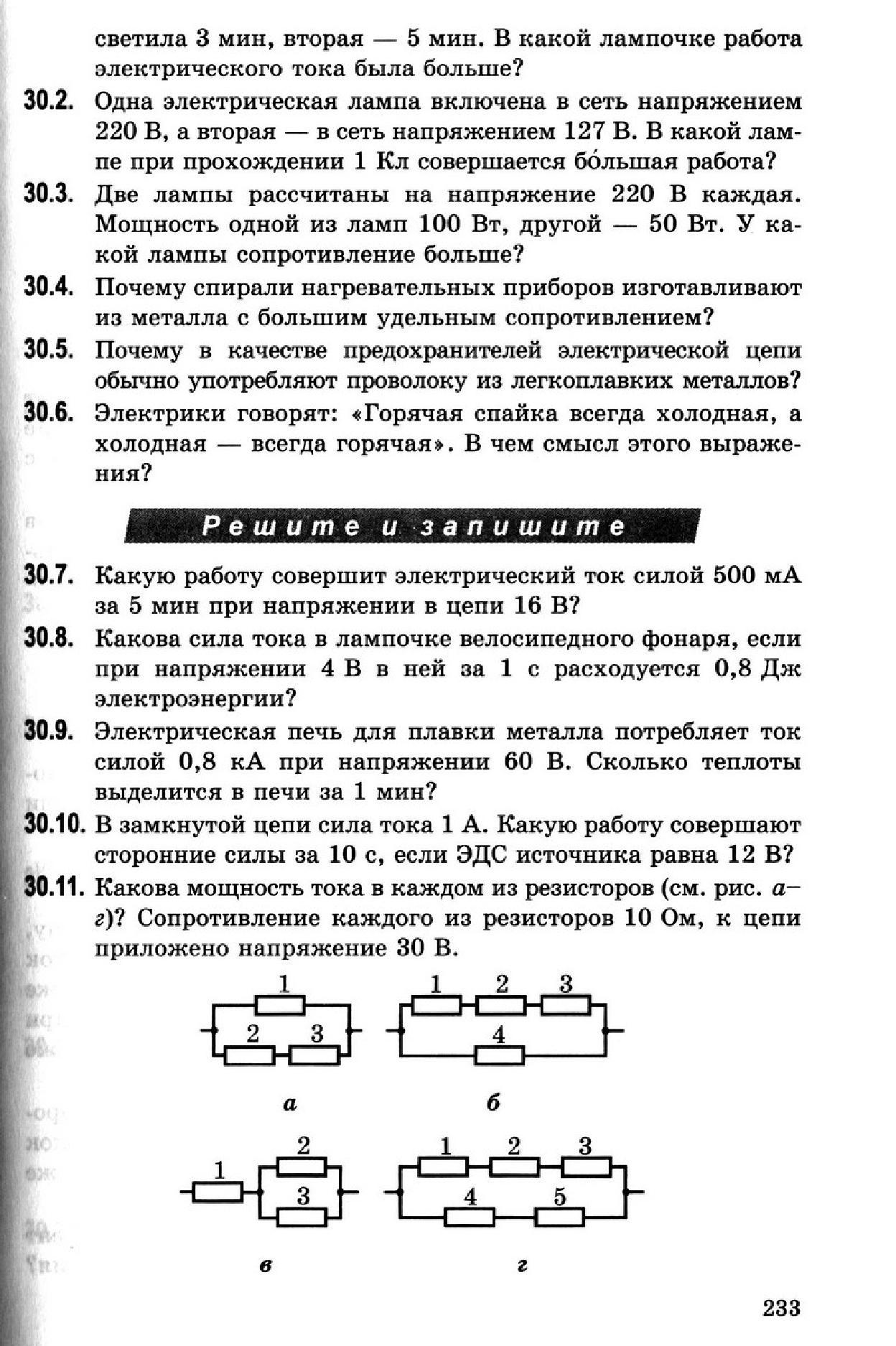 Задачи среднего уровня Л А Кирик стр 233