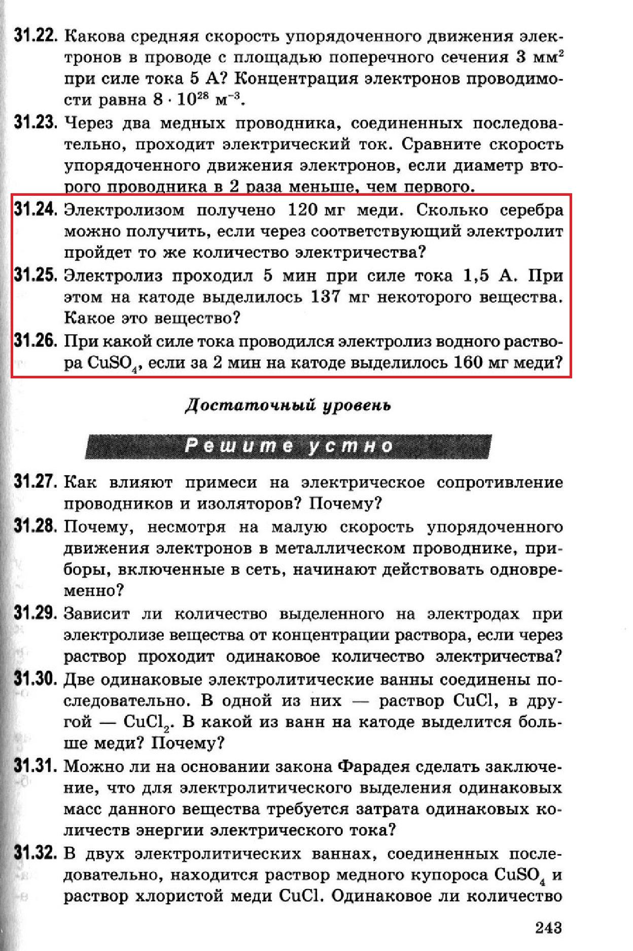 Л.А. Кирик «Задачи по физике для профильной школы» стр 243