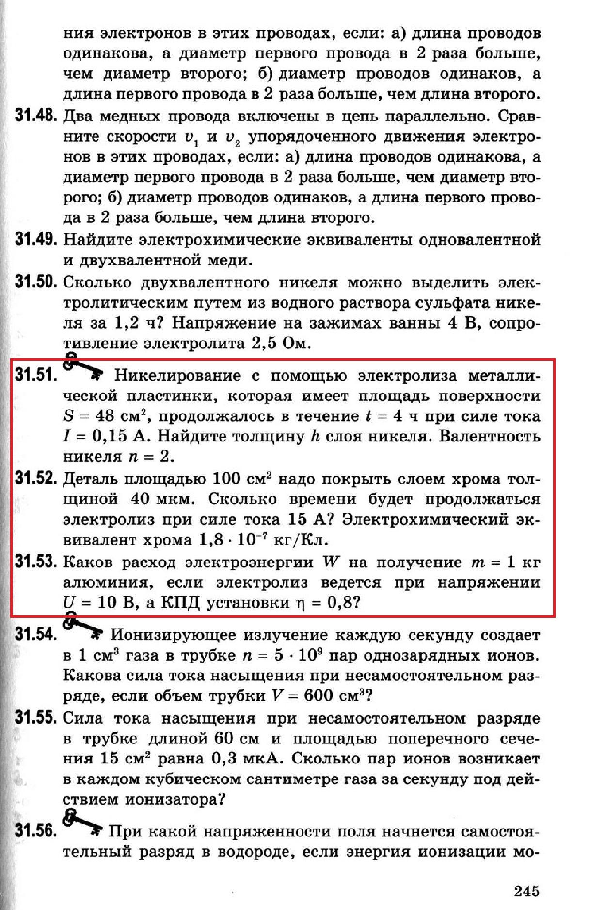 Л.А. Кирик «Задачи по физике для профильной школы» стр 245