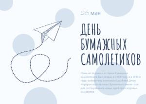 День бумажных самолетиков. 26 мая
