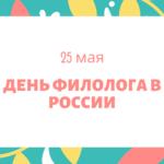 День филолога в России. 25 мая