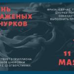 День глаженых шнурков. 11 мая
