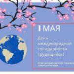 День международной солидарности трудящихся. 1 мая