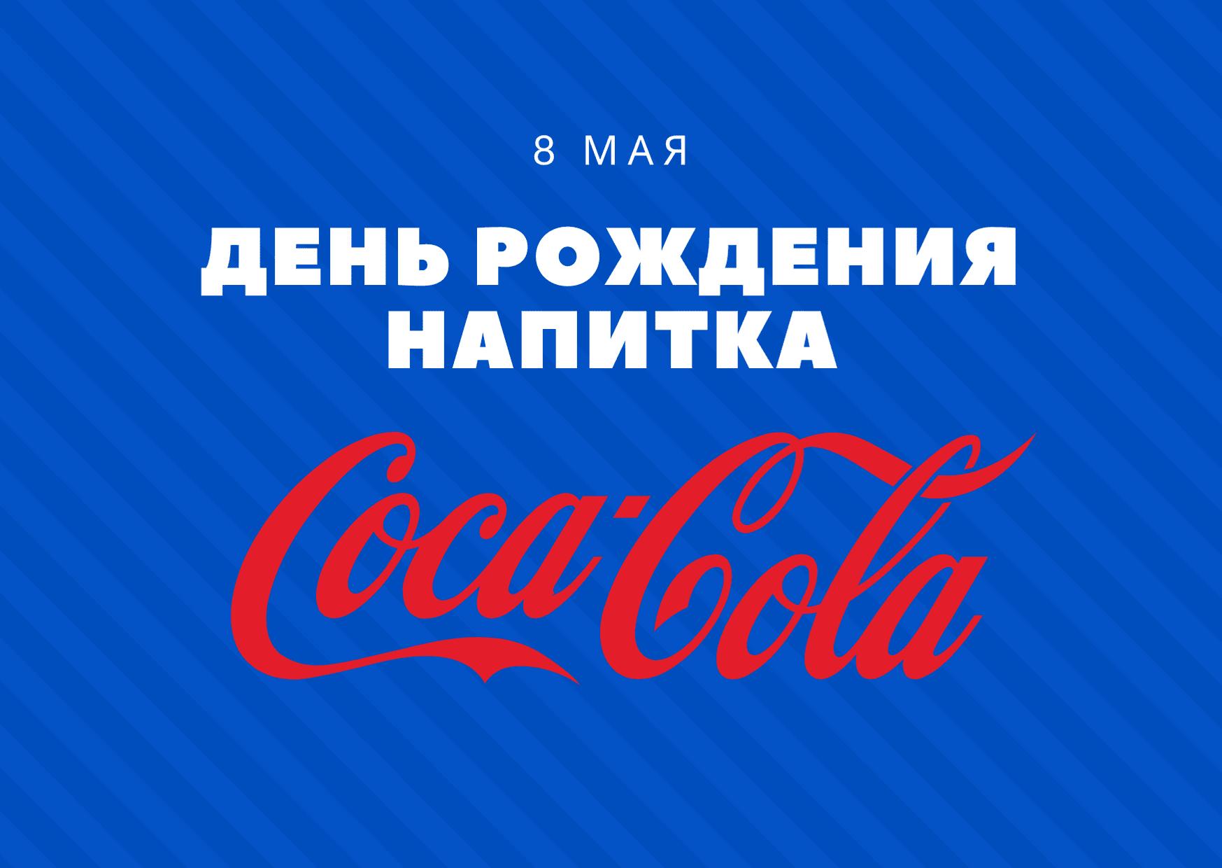 День рождения Кока-колы. 8 мая