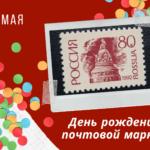 День рождения почтовой марки. 1 мая