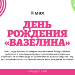 День рождения «вазелина» Vaseline. 14 мая