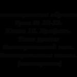 Дистанционное обучение. Урок № 32-33. Класс 10. Профиль. Тема урока: Электрический ток. Электрические схемы. (повторение)