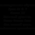 Дистанционное обучение. Урок № 6- 7. Класс 10. Базовый уровень. Тема: Закон Ома для полной цепи. Соединение проводников