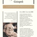 Информационный бюллетень. Андрей Дмитриевич Сахаров