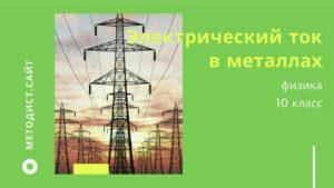 Электрический ток в металлах. Физика. 10 класс