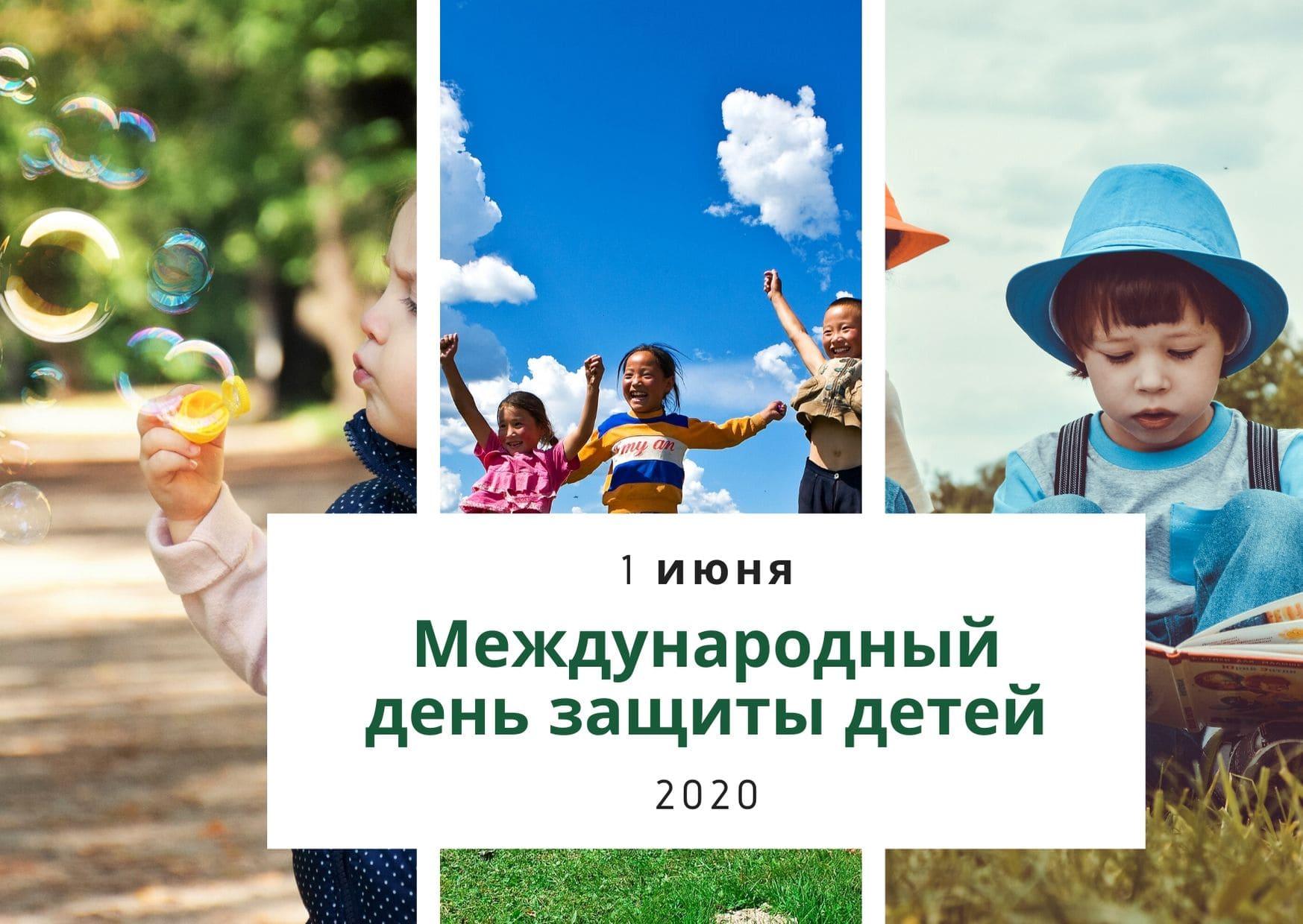 Международный день защиты детей. 1 июня 2020