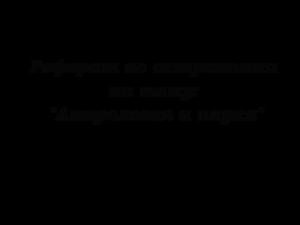 """Реферат по астрономии на тему: """"Астрология и наука"""""""
