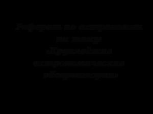 Реферат по астрономии на тему: «Крупнейшие астрономические обсерватории»